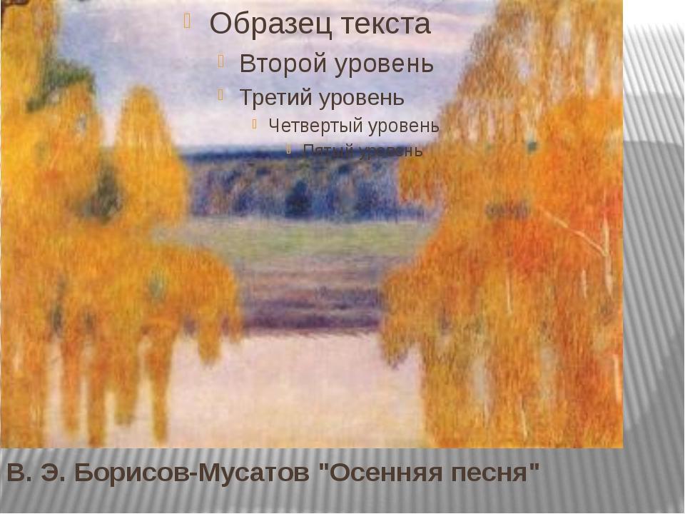"""В. Э. Борисов-Мусатов """"Осенняя песня"""""""