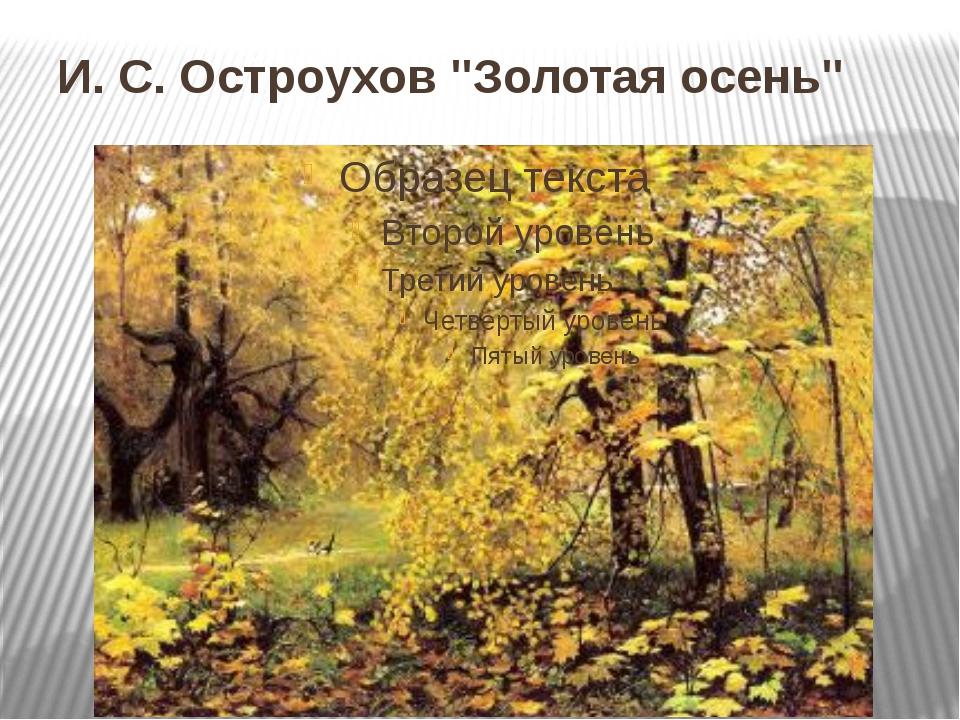 """И. С. Остроухов """"Золотая осень"""""""