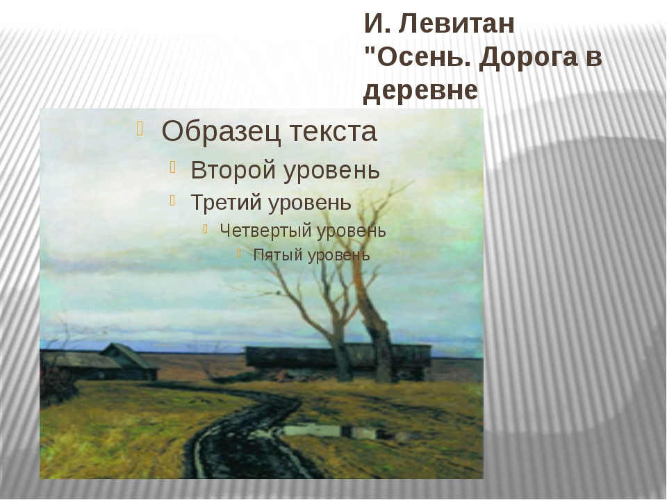 "И. Левитан ""Осень. Дорога в деревне"
