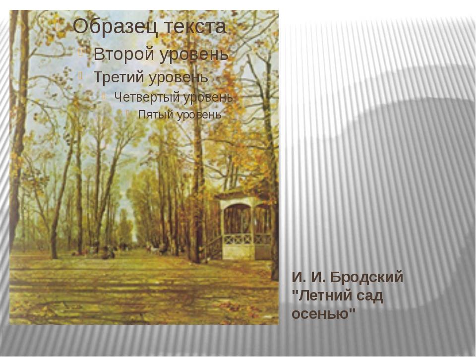 """И. И. Бродский """"Летний сад осенью"""""""