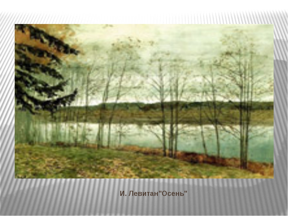 """И. Левитан""""Осень"""""""