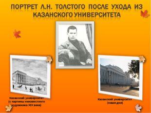 Казанский университет (с картины неизвестного художника XIX века) Казанский у