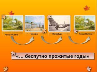 Ясная Поляна Москва Петербург Ясная Поляна «… беспутно прожитые годы»