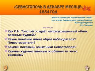 Надолго оставит в России великие следы эта эпопея Севастополя, которой героем