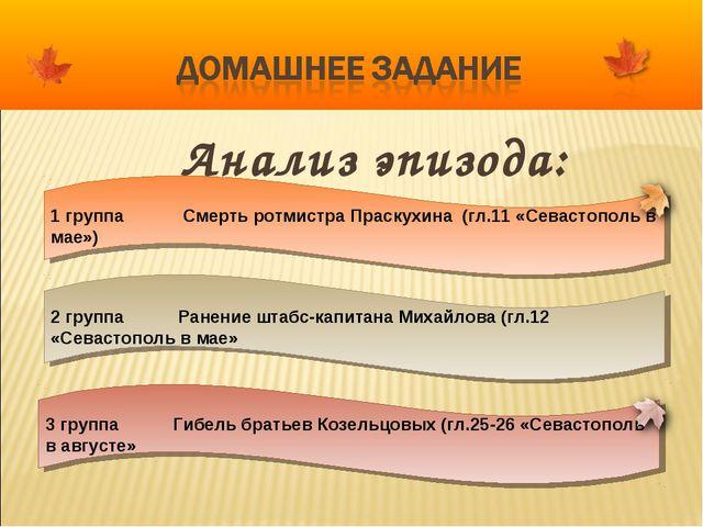 Анализ эпизода: 1 группа Смерть ротмистра Праскухина (гл.11 «Севастополь в ма...