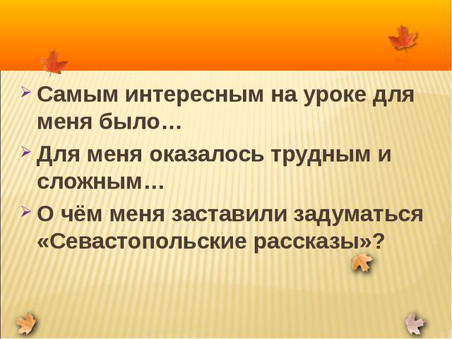 Самым интересным на уроке для меня было… Для меня оказалось трудным и сложным...