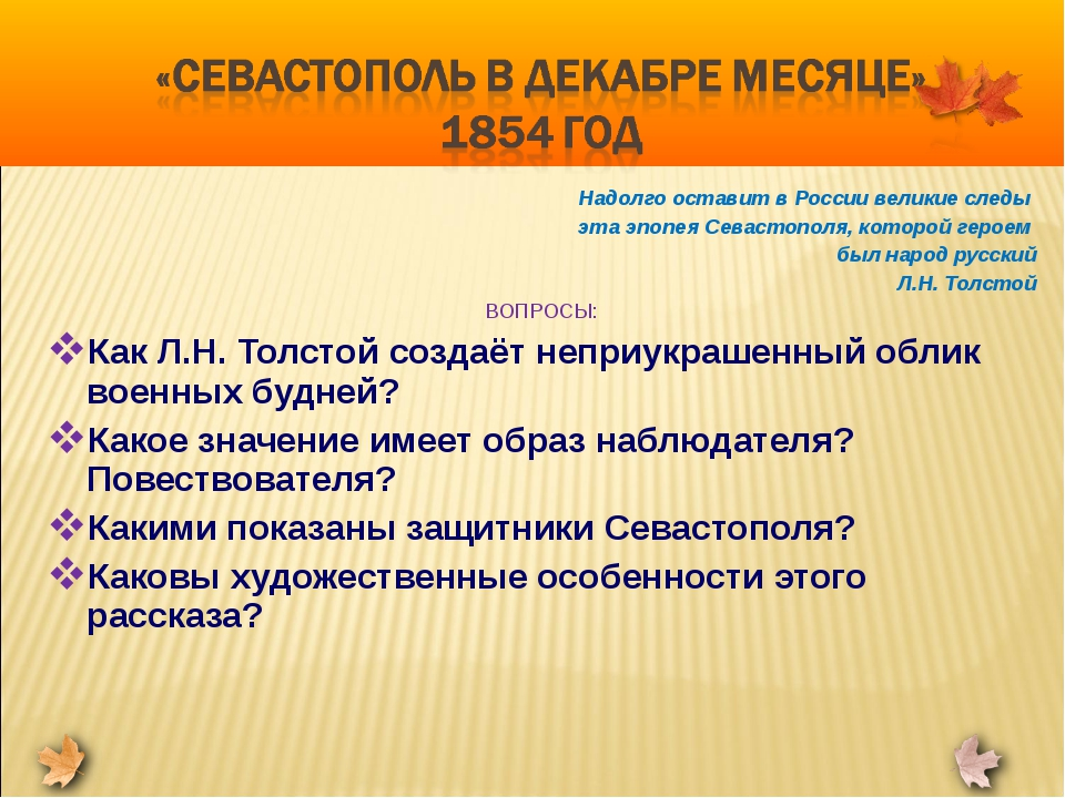 Надолго оставит в России великие следы эта эпопея Севастополя, которой героем...