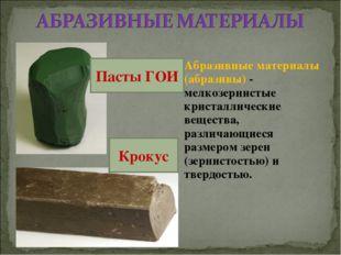 Абразивные материалы (абразивы) - мелкозернистые кристаллические вещества, ра