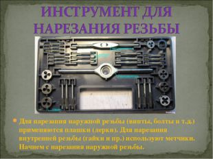 Для нарезания наружной резьбы (винты, болты и т.д.) применяются плашки (лерки