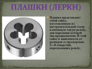 Плашка представляет собой гайку, изготовленную из инструментальной стали и им