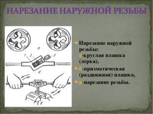 Нарезание наружной резьбы: а-круглая плашка (лерка), б-призматическая (раздви