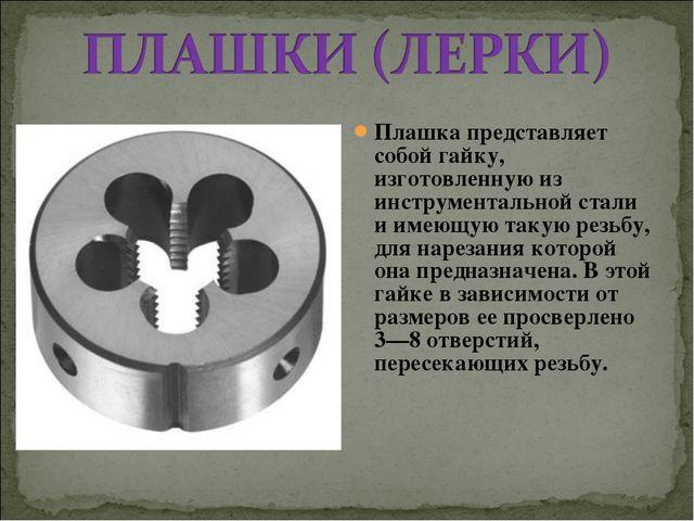 Плашка представляет собой гайку, изготовленную из инструментальной стали и им...