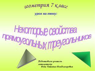 урок на тему: Подготовила учитель математики Рейн Татьяна Владимировна