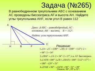 Задача (№265) В равнобедренном треугольнике ABC с основанием AC проведены бис