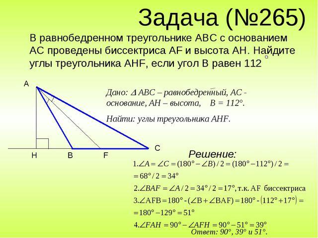 Задача (№265) В равнобедренном треугольнике ABC с основанием AC проведены бис...