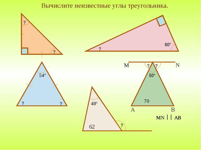 Вычислите неизвестные углы треугольника.