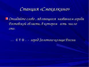 Станция «Смекалкино» Отгадайте слово , являющееся названием города Ростовской