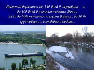 Ледостав держится от 140 дней в верховьях и до 100 дней в нижнем течении Дона