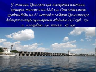 У станицы Цимлянская построена плотина, которая тянется на 12,8 км. Она подни
