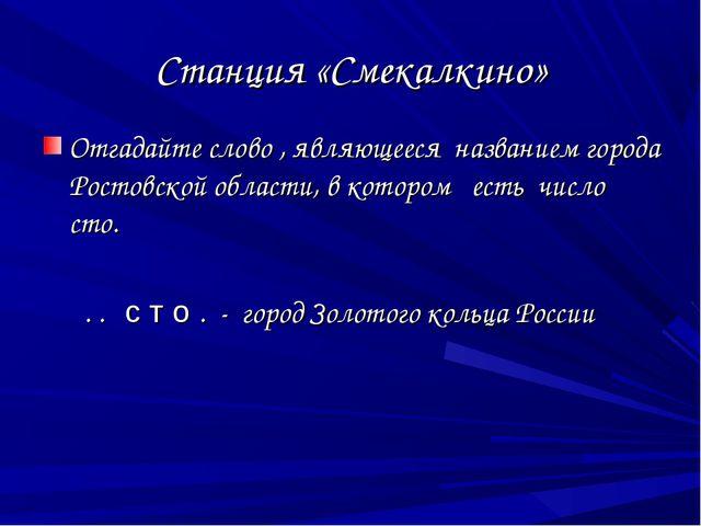 Станция «Смекалкино» Отгадайте слово , являющееся названием города Ростовской...