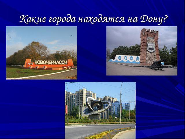 Какие города находятся на Дону?