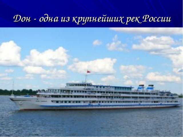 Дон - одна из крупнейших рек России