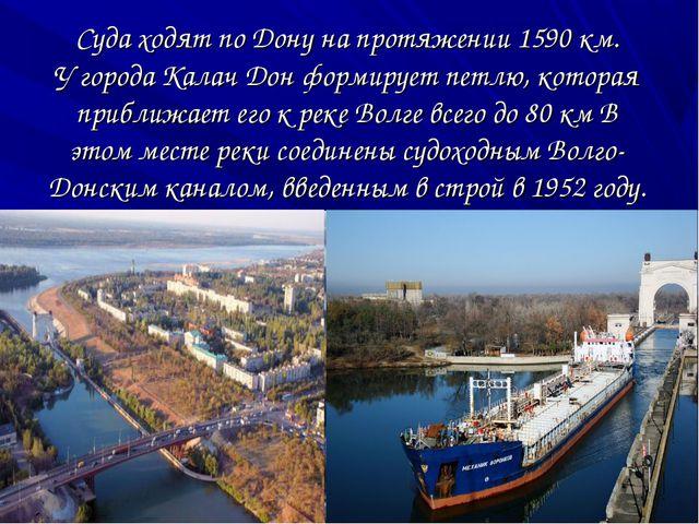 Суда ходят по Дону на протяжении 1590 км. У города Калач Дон формирует петлю,...