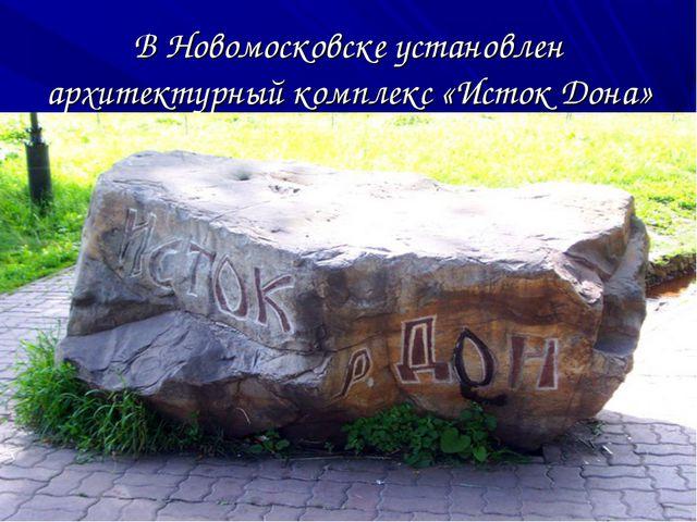 В Новомосковске установлен архитектурный комплекс «Исток Дона»