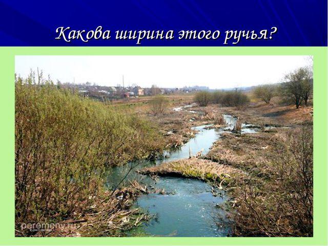 Какова ширина этого ручья?