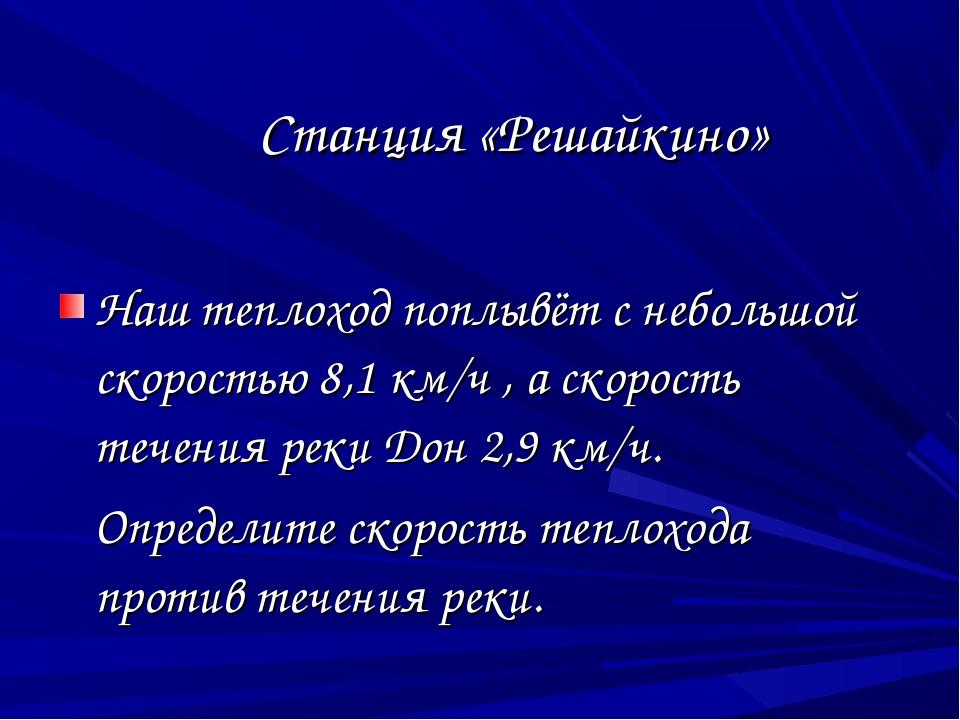 Станция «Решайкино» Наш теплоход поплывёт с небольшой скоростью 8,1 км/ч , а...