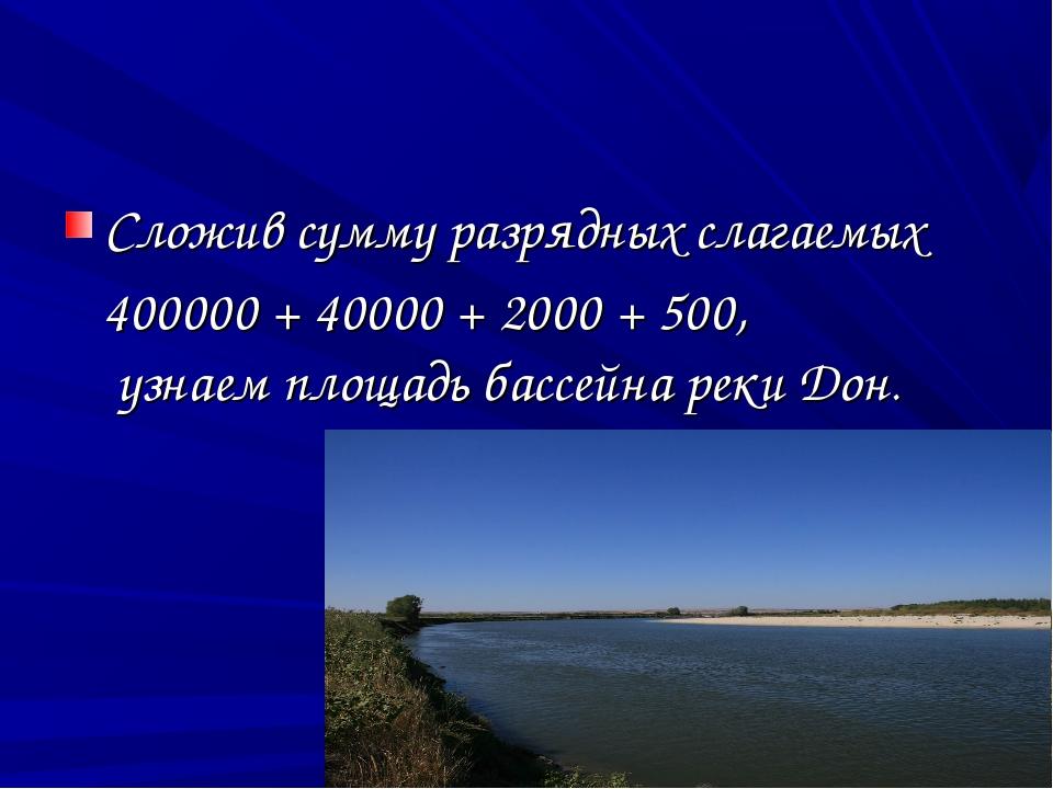 Сложив сумму разрядных слагаемых 400000 + 40000 + 2000 + 500, узнаем площадь...