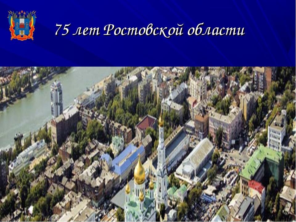 75 лет Ростовской области