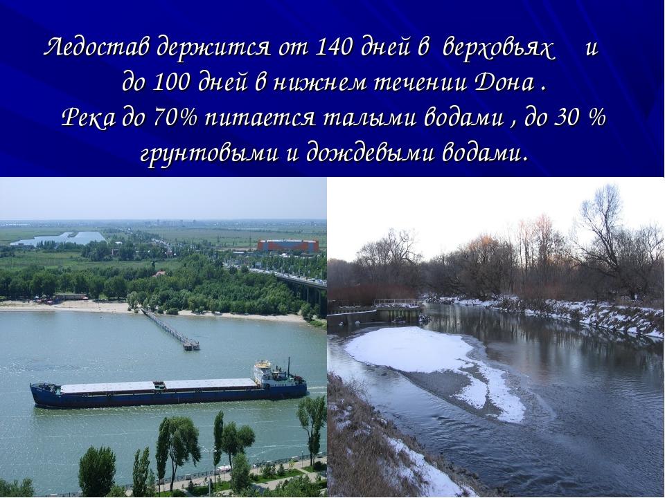 Ледостав держится от 140 дней в верховьях и до 100 дней в нижнем течении Дона...