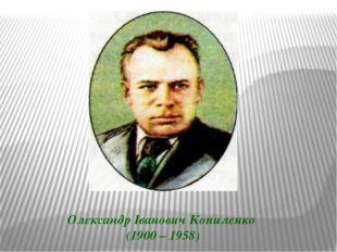 Олександр Іванович Копиленко (1900 – 1958)