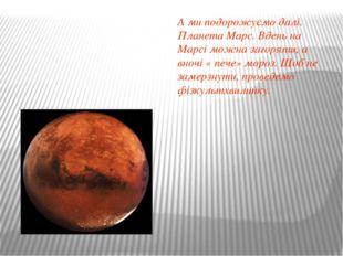 А ми подорожуємо далі. Планета Марс. Вдень на Марсі можна загоряти, а вночі «