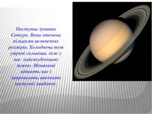 Наступна зупинка Сатурн. Вона оточена кільцями величезних розмірів. Холоднеча