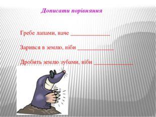 Дописати порівняння Гребе лапами, наче _____________ Зарився в землю, ніби __