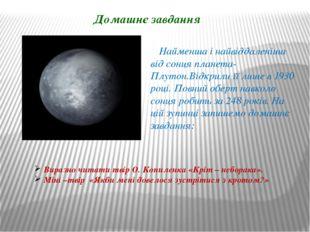 Домашнє завдання Найменша і найвіддаленіша від сонця планета- Плутон.Відкрили