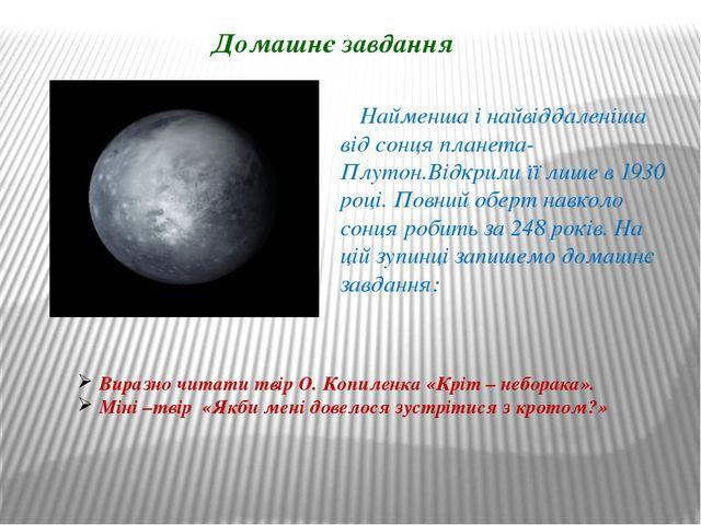 Домашнє завдання Найменша і найвіддаленіша від сонця планета- Плутон.Відкрили...