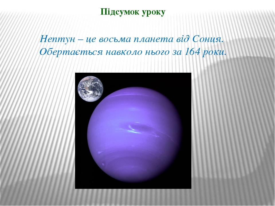 Нептун – це восьма планета від Сонця. Обертається навколо нього за 164 роки....