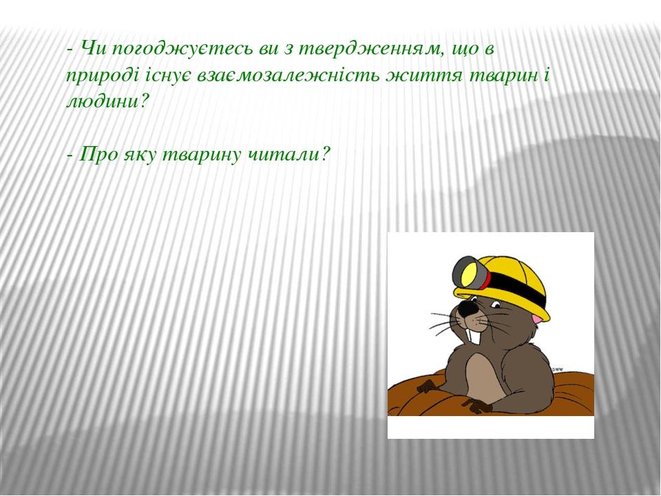 - Чи погоджуєтесь ви з твердженням, що в природі існує взаємозалежність життя...