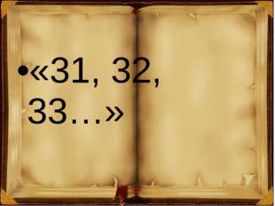 «31, 32, 33…»
