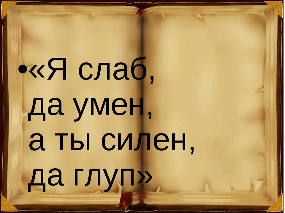 «Яслаб, даумен, атысилен, даглуп»