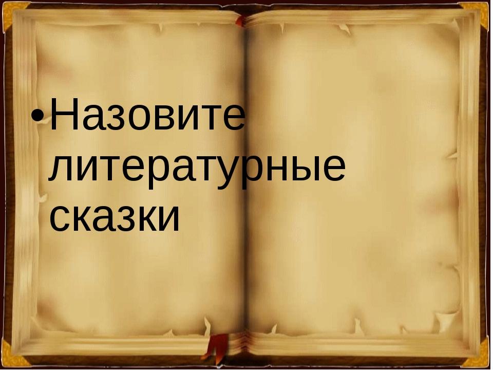 Назовите литературные сказки