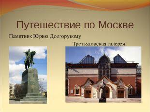Путешествие по Москве Памятник Юрию Долгорукому Третьяковская галерея