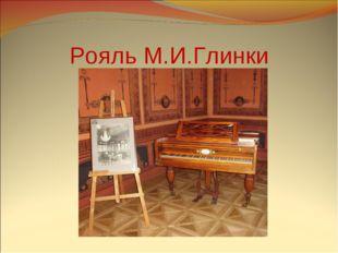 Рояль М.И.Глинки
