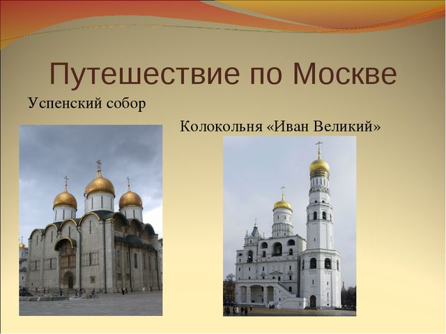 Путешествие по Москве Успенский собор Колокольня «Иван Великий»