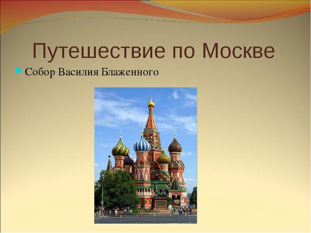 Путешествие по Москве Собор Василия Блаженного
