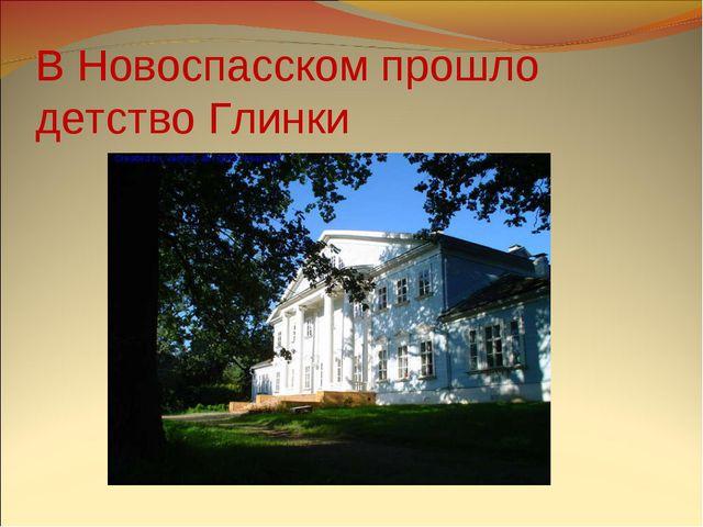 В Новоспасском прошло детство Глинки