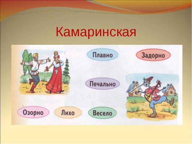 Камаринская